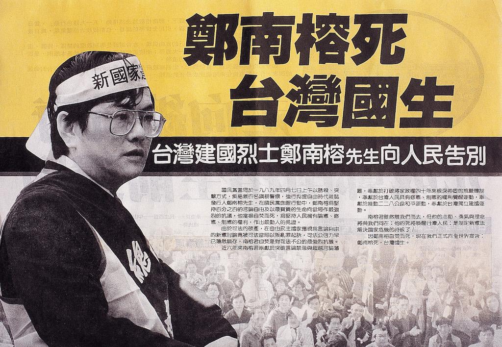 ■1989年519「鄭南榕死.台灣國生」  鄭南榕向人民告別傳單,傳單設計:邱萬興。