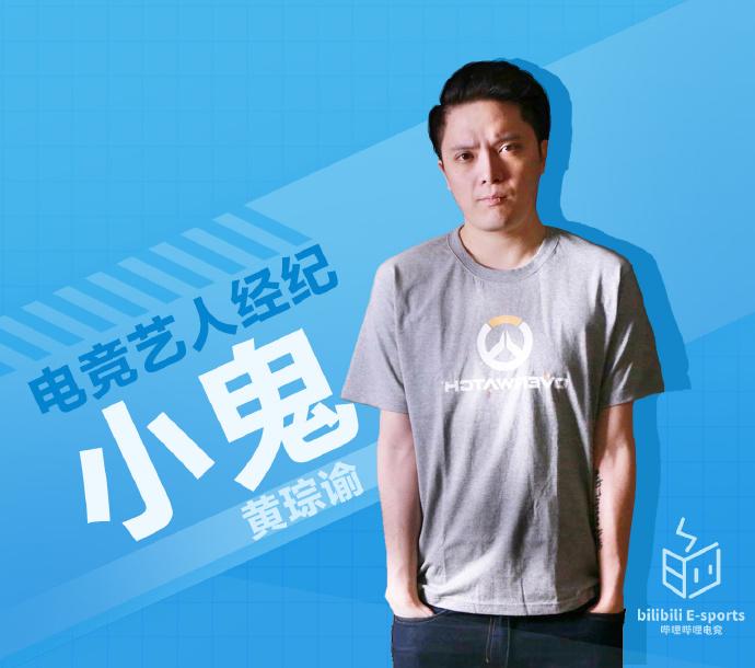 知名鬥陣社群名人小鬼目前在中國擔任電競解說。