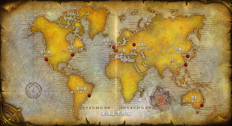 《魔獸世界》經典版全球上市時程一覽。
