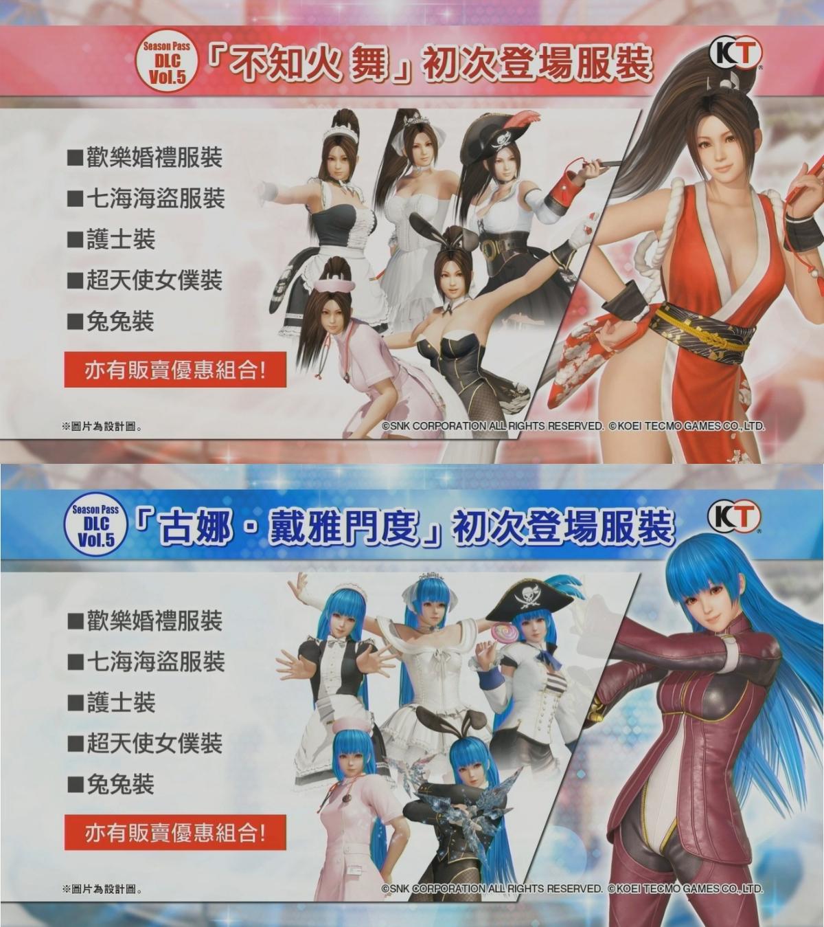 兩位女角也將首發推出5種套裝供玩家選購。