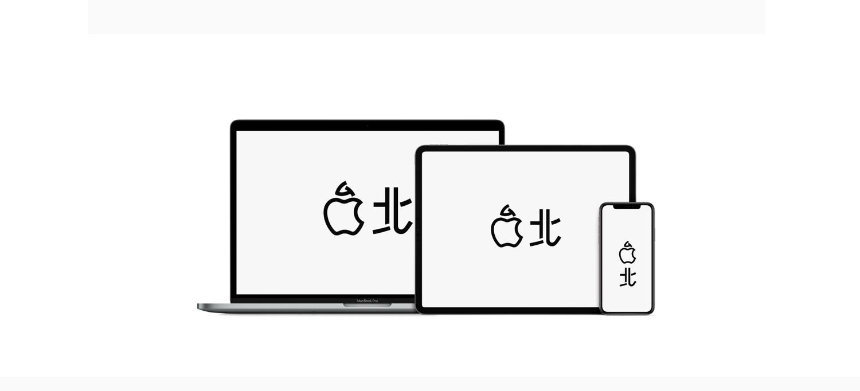 迎接直營店「Apple信義A13」開幕,蘋果在官網上分享一張桌布。