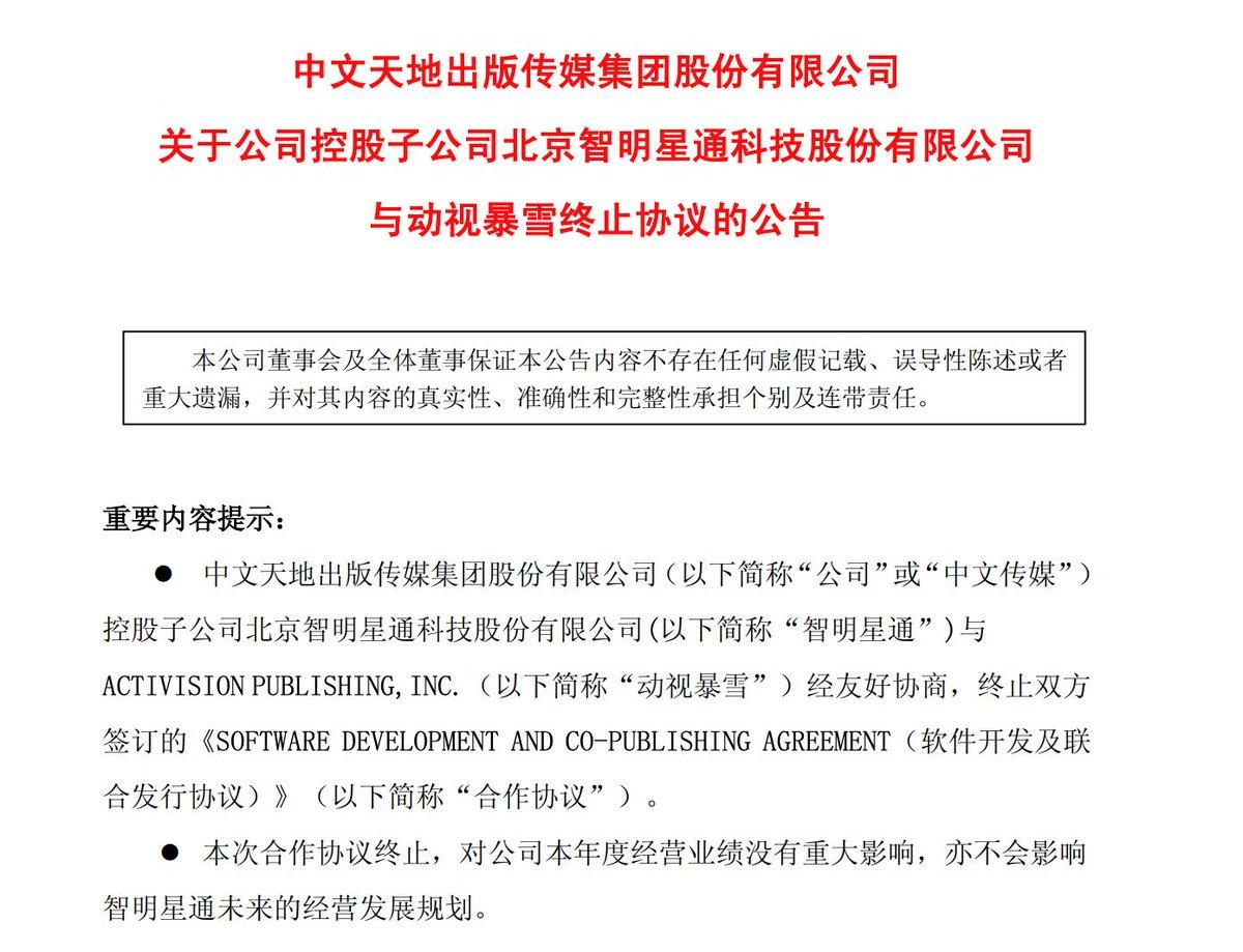 「北京智明星通科技股份有限公司」母集團「中文天地出版傳媒集團股份有限公司」宣布,正式與動視暴雪結束合作協議。