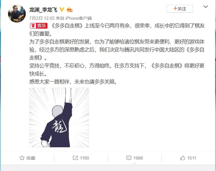 龍淵網路執行長李龍飛2日於微博宣布將與騰訊共同發行中國地區多多自走棋。