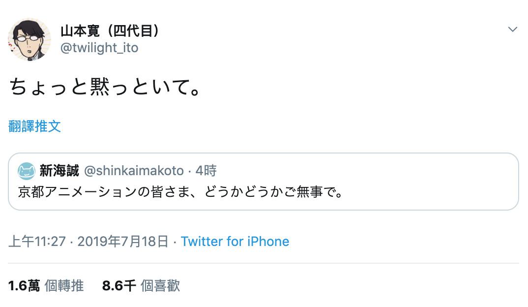 山本寬推特貼文引發爭議。