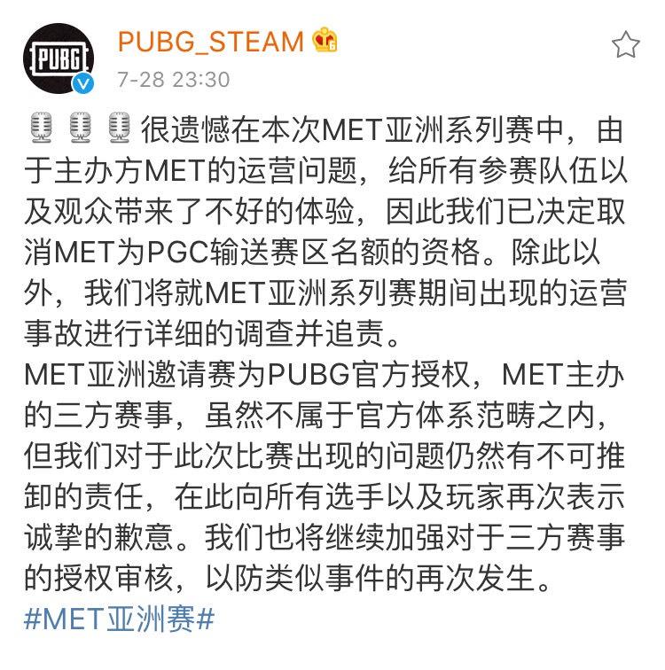 PUBG官方微博保證將進行事後咎責。