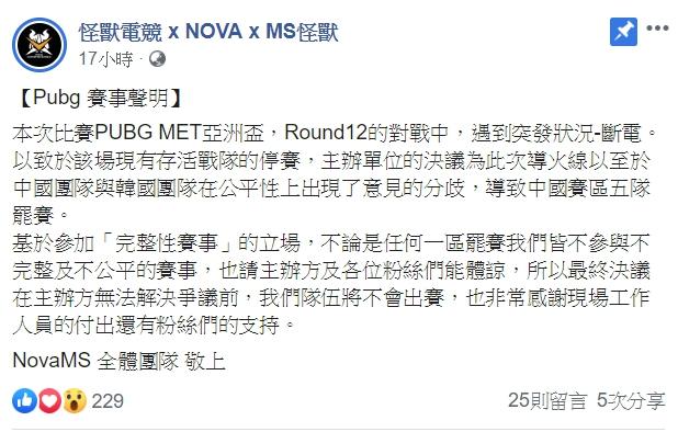 NVM宣布罷賽原因。
