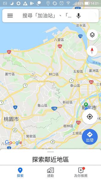 如果只能選一個APP旅行,那一定是Google map。圖:謝佳真/提供