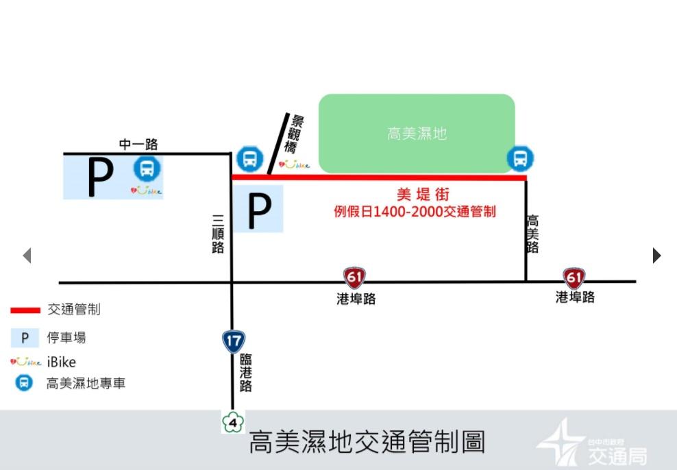 免費接駁車的上下車地點示意圖。圖:台中市交通局網站/翻攝