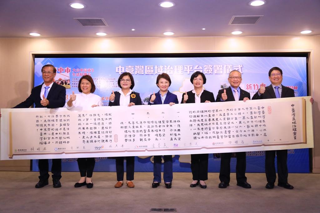 盧秀燕攜手中部7縣市首長成立中台灣區域治理平台。 圖/中市府提供