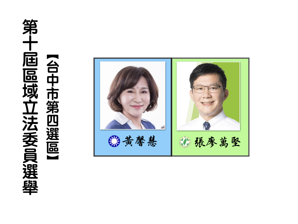 區域立法委員選舉,台中市第四選區。