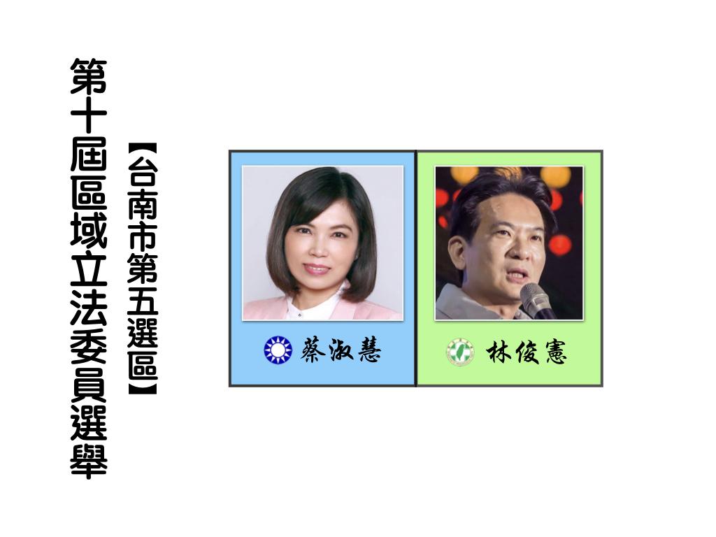 區域立法委員選舉,台南市第五選區。