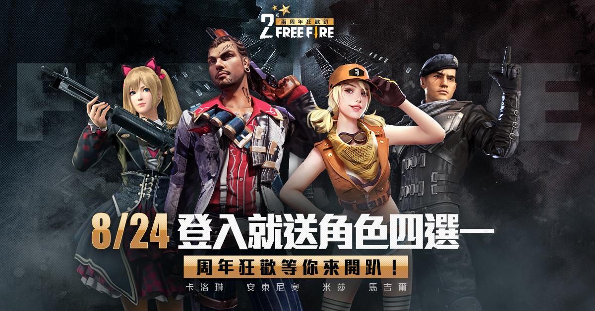 8月24日登入就送角色四選一。