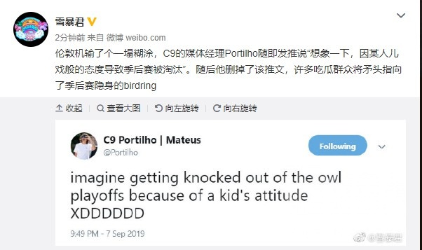 被中國微博主截圖的C9社群經理Portilho推特內容。