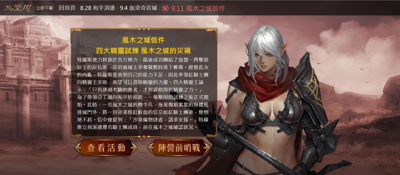 《天堂M》全新改版篇章-「血戰」第三章節故事「風木之城信件」內容公開!