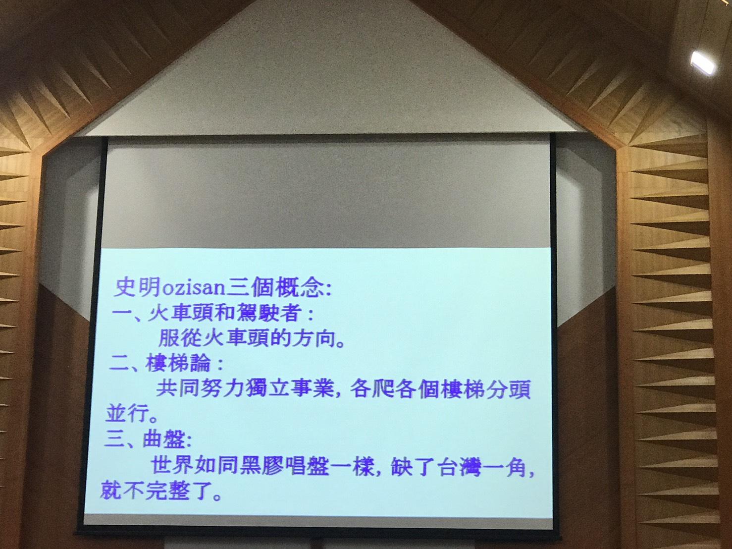 史明台北市士林教會演講內容。 圖/朱蒲青攝(資料照)