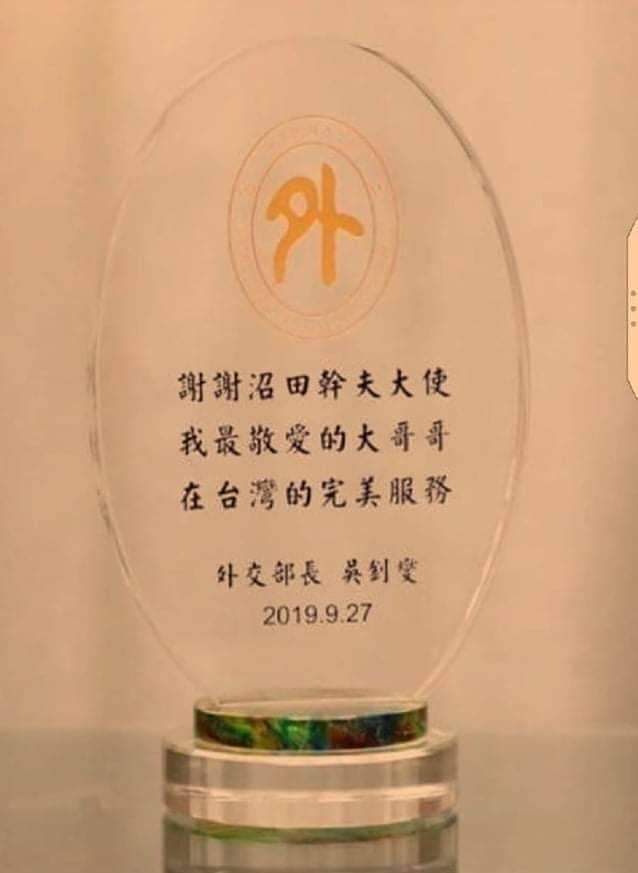 外交部長吳釗燮送日本駐台代表沼田幹夫的紀念品,上面文字寫我最敬愛的大哥哥.....,被批媚日。圖 : 翻攝自外交部推特