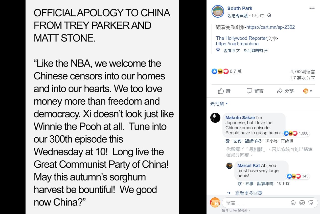 南方公園再度嘲諷地向中共道歉。