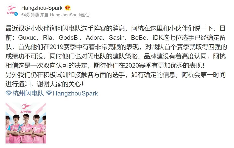 杭州閃電官博發文表示已留下七位選手。