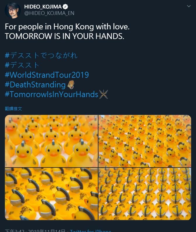小島秀夫發出「向香港傳愛」的推文。