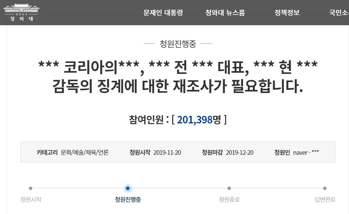 超過20萬南韓網友連署要求政府介入Kanavi事件調查。