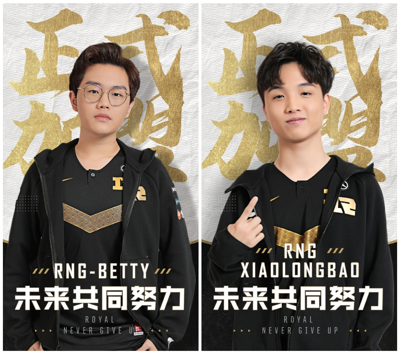 Betty、XiaoLongBao成為RNG新隊員。