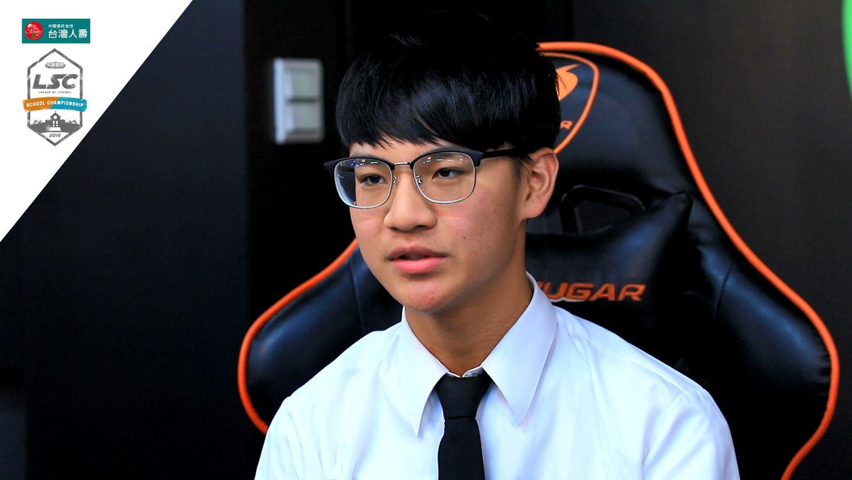 擔任隊長的ADC選手林承威(ID:CISHrw)目前高三。