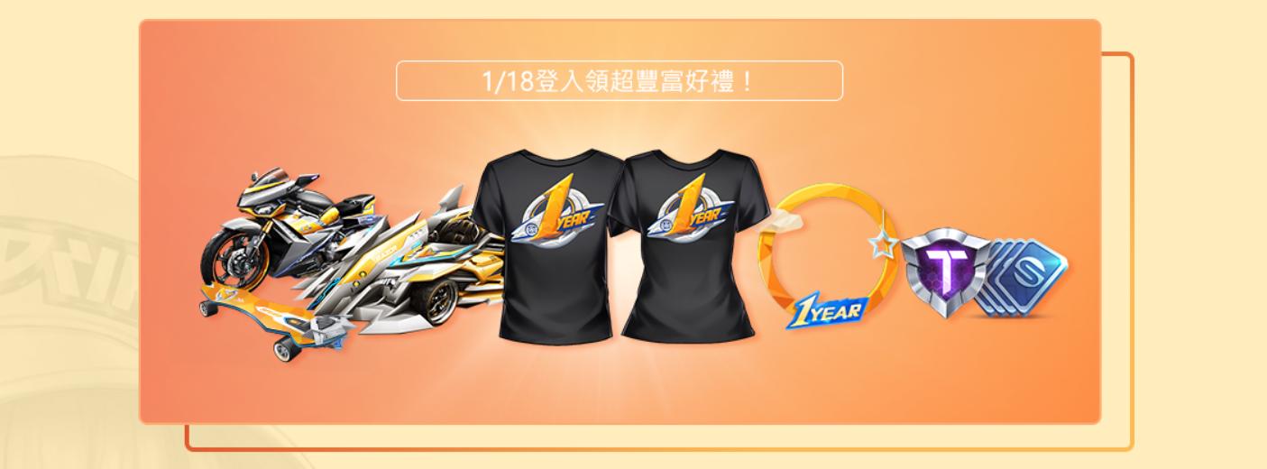 1月18日 當天登入,加碼領「一週年專屬頭像框」,累登再領「一週年紀念 T-shirt」,還有海量點券加碼「高級車隊幣」大放送!