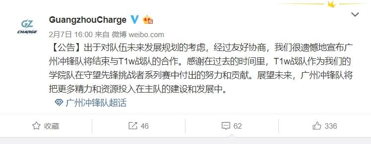 廣州衝鋒隊宣布與學院隊解除合約。