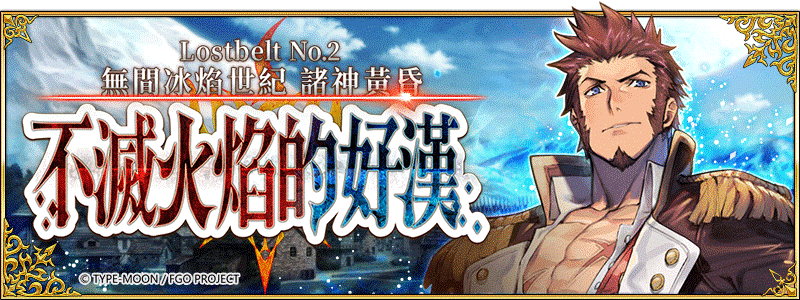 《Fate/Grand Order》繁中版全新主線劇情「Lostbelt No.2無間冰焰世紀-諸神黃昏:不滅火焰的好漢」