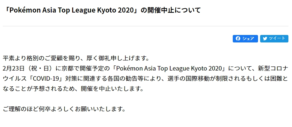 Pokémon Asia Top League Kyoto 2020因武漢肺炎疫情考量取消京都線下賽事。