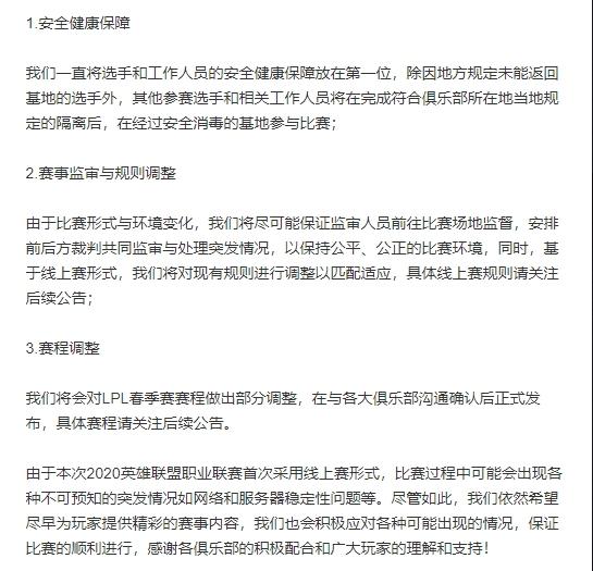 LPL宣布複賽公告。 圖:翻攝自微博