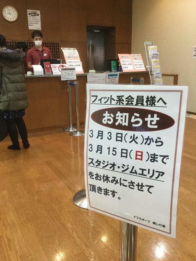 日本不僅停課,類似健身房的設施也因為是傳染源而暫停營業二週,其後再看情形是否延續限制。圖:劉黎兒/攝
