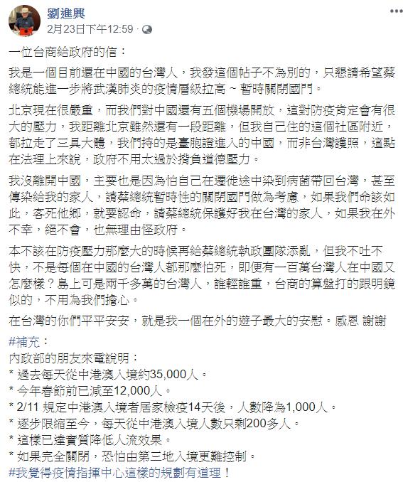 北京一名台商透過國策顧問劉進興,轉發一封信給寫總統蔡英文的全文。圖:翻攝自劉進興臉書