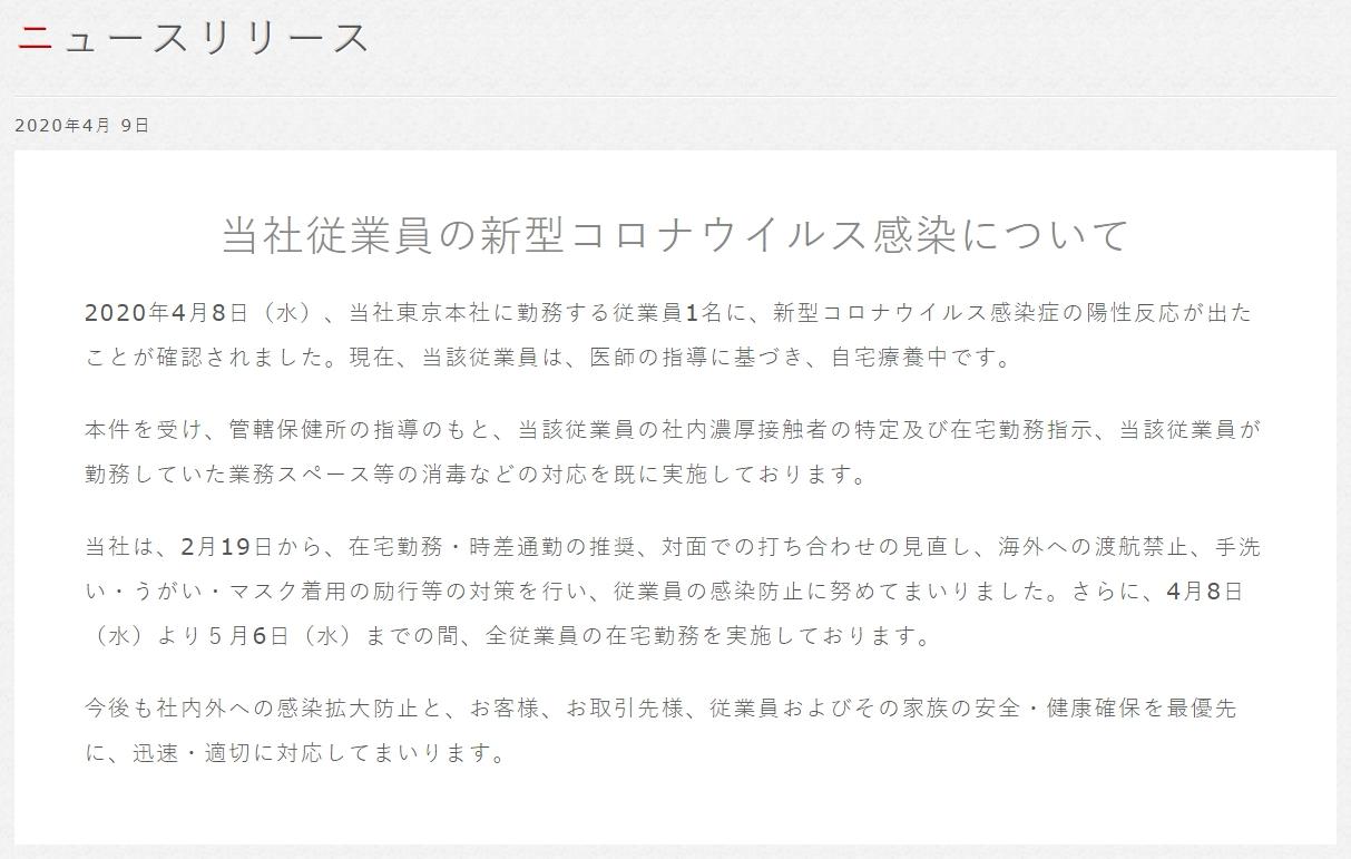 SE針對員工確診武漢肺炎所發布聲明稿。 圖:翻攝自SE官網