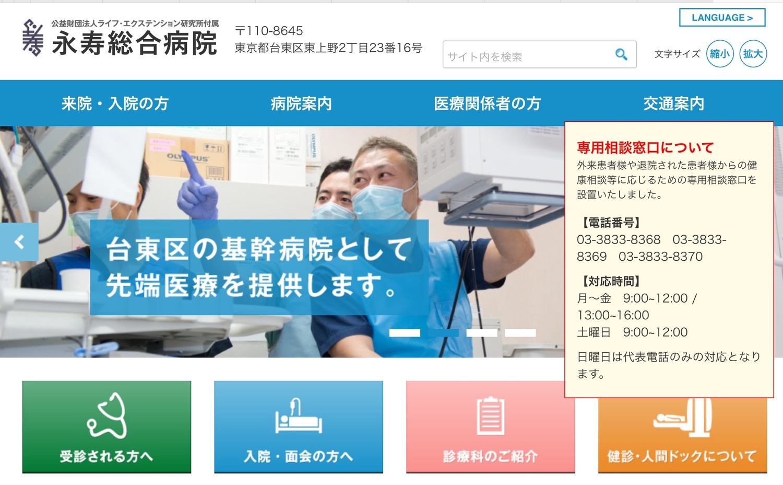 東京台東區永壽病院是有四百多病床的基幹醫院,結果造成184人確診,25人死亡,患者轉到慶應大學病院,又造成慶大病院院內感染 圖:下載自永壽病院官網
