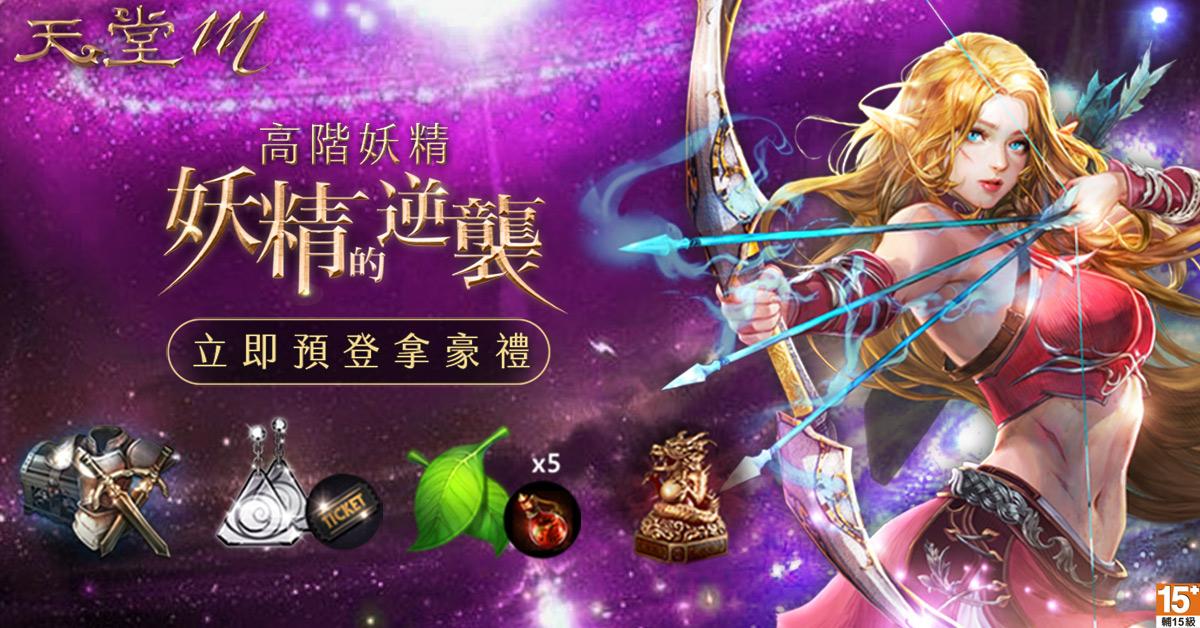 《天堂M》【高階妖精 妖精的逆襲】預先登錄網頁釋出,參加登錄拿豪禮。 圖:遊戲橘子/提供