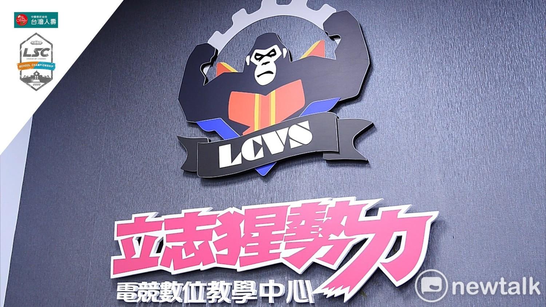 立志猩勢力已經成為南台灣無法忽視的一股電競強權。 圖:簡育詮/攝