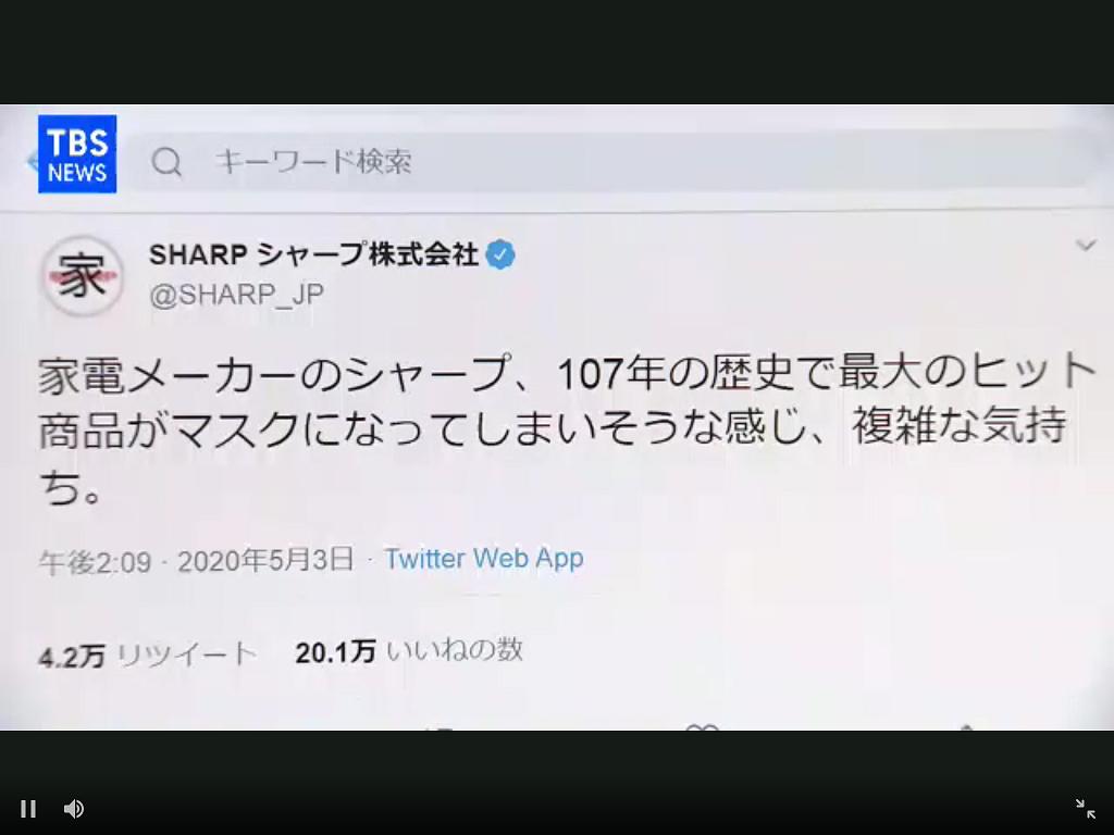 日本夏普在網上表示口罩成了該公司107年歷史上最暢銷商品,心情複雜。 圖:翻攝自TBS官網