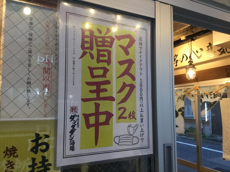 餃子酒場的居酒屋消費1000日圓以上送2張口罩。 圖:劉黎兒/攝