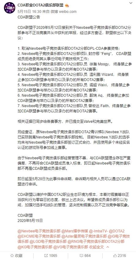 CDA聯盟宣布即日起將Newbee戰隊全員終身禁賽,並將Newbee戰隊逐出聯盟。 圖:翻攝自微博