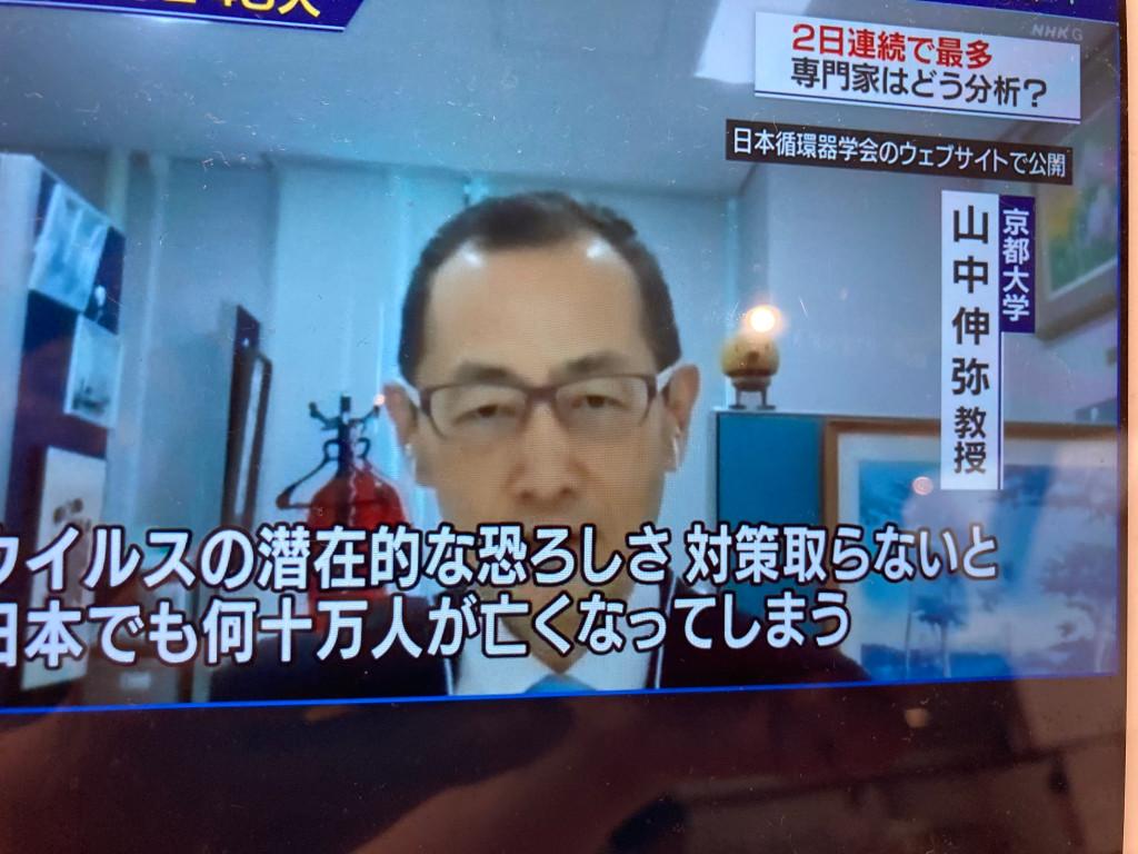 諾貝爾生理醫學獎得主山中伸彌也連聲呼籲,必須趕快採取對策,現在否則日本也可能一轉眼就會有幾十萬人都死亡的! 圖:攝自10日NHK新聞