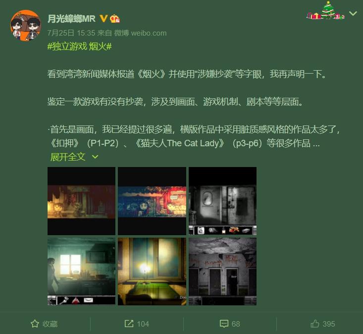 遊戲作者「月光蟑螂MR」解釋《煙火》並未抄襲《返校》,還稱這種類似遊戲很常見。 圖:翻攝自微博