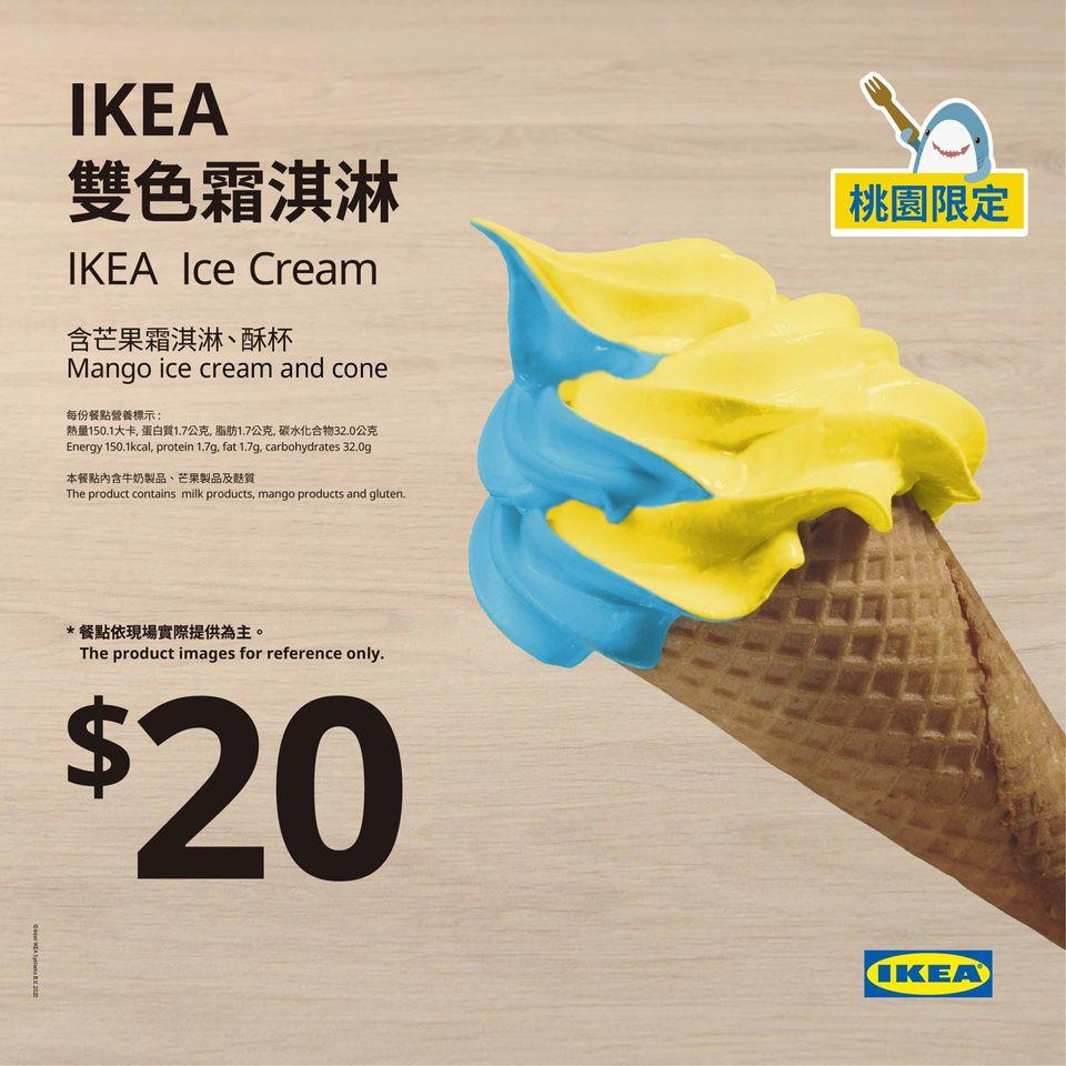 為慶祝搬新家,桃園ikea推出獨家販售ikea色霜淇淋。 圖:翻攝自桃園Ikea臉書