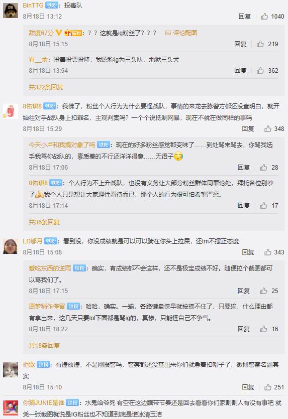 IG官方微博被瘋狂粉絲噴「投毒隊」。 圖:翻攝自微博