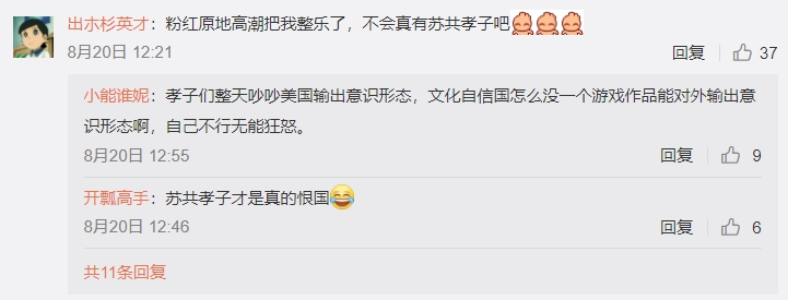 有中國網友直接酸小粉紅是蘇共孝子。 圖:翻攝自微博