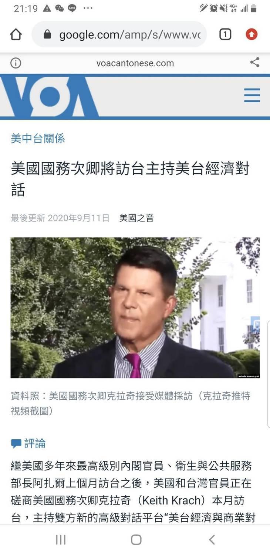 VOA 9月11日仍在報導克拉奇來台主持台美「經濟與商業對話」新聞。 圖 : 翻攝自AIT網頁
