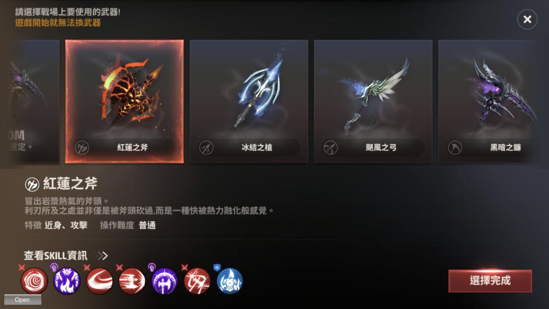 參加皇家之戰前,玩家必須選擇武器類型,武器項目的多寡取決於玩家在PvE模式累積的經驗。 圖:網石/提供