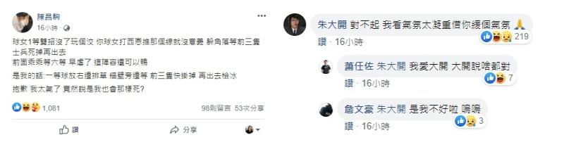 Section也親自向Uniboy回文道歉。 圖:翻攝自Uniboy個人臉書