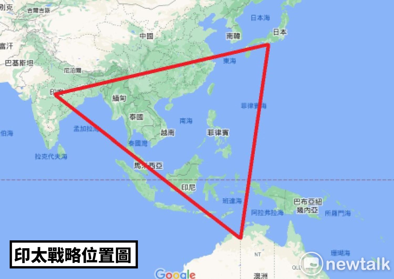 印太戰略位置圖。 圖:新頭殼合成
