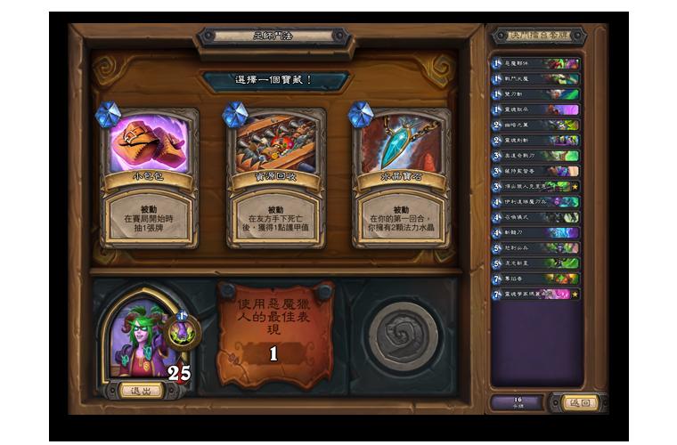 每場比賽獲勝後玩家可以挑選新卡牌或寶藏。 圖:暴雪娛樂/提供